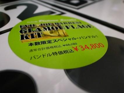 BFD2 + Joe Barresi Glamouflage bundleの目印はこの緑色のシール