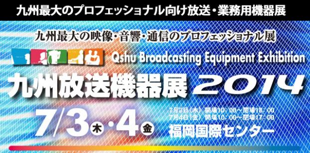 九州放送機器展2014